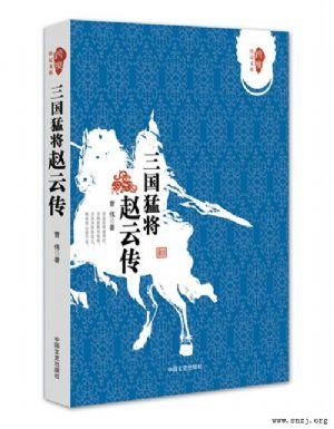 青年作家曹伟推出新书《三国猛将赵云传》