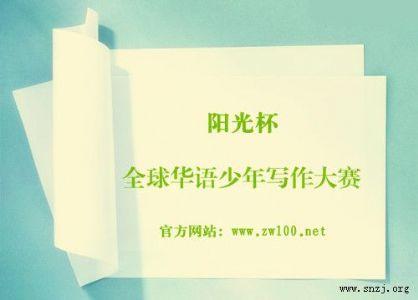 """家长报名参加""""阳光杯全球华语少年写作大赛""""的N种心态"""