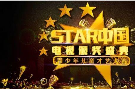 国际权威的少儿大赛『STAR·中国』现已正式启动